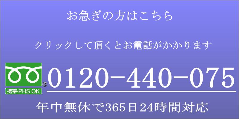 TEL:0120-440-075